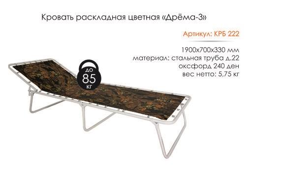 Раскладушка Дрема-3 222