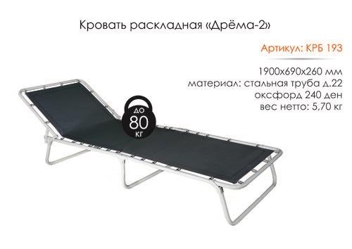Раскладушка Дрема-2 193