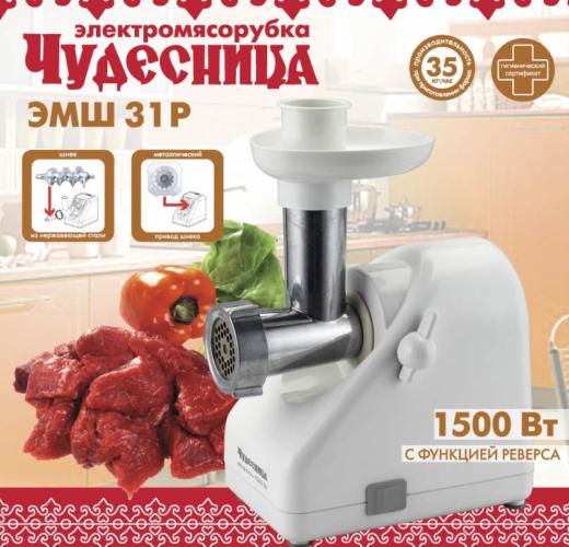 Мясорубка Чудесница ЭМШ1500-31Р