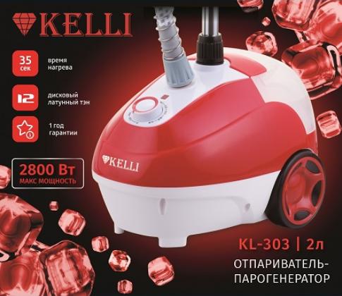 Отпариватель Kelli KL-303