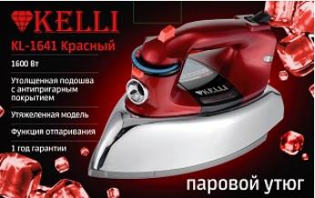 Утюг Kelli KL-1641К