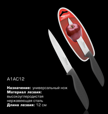 Нож Ладомир А1АС12