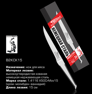 Нож Ладомир В2КСК15