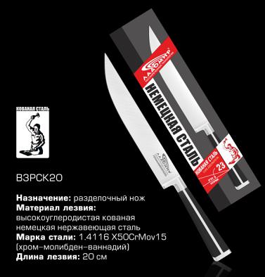 Нож Ладомир В3РСК20