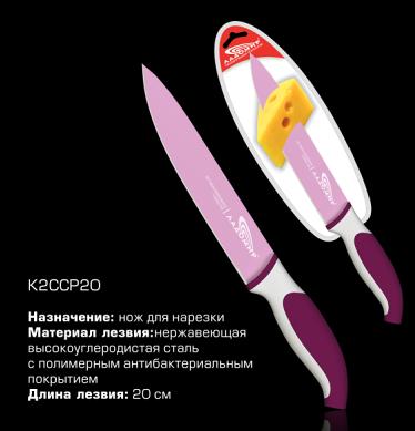 Нож Ладомир К2ССР20