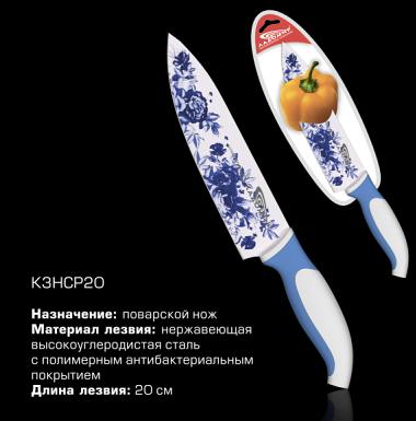 Нож Ладомир К3НСР20