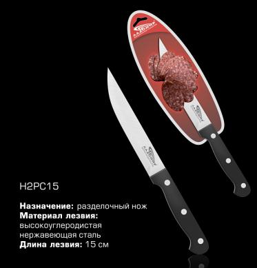 Нож Ладомир Н2РС15