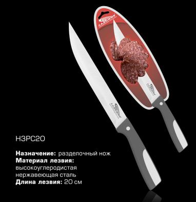 Нож Ладомир Н3РС20
