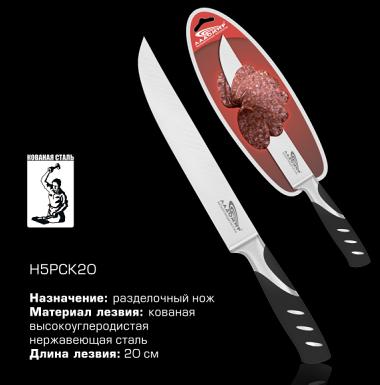 Нож Ладомир Н5РСК20