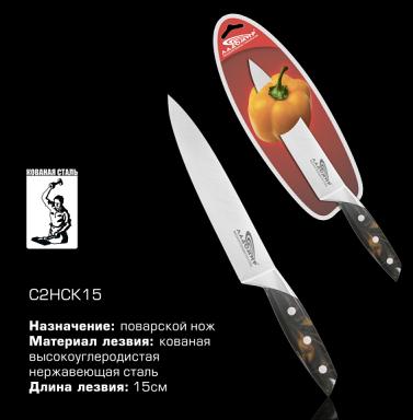 Нож Ладомир С2НСК15