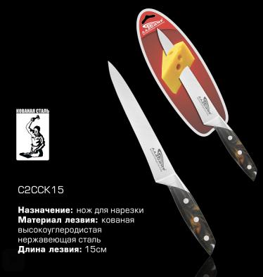 Нож Ладомир С2ССК15