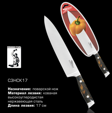 Нож Ладомир С3НСК17