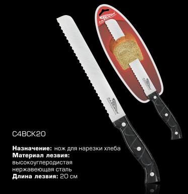 Нож Ладомир С4ВСК20