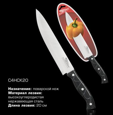 Нож Ладомир С4НСК20