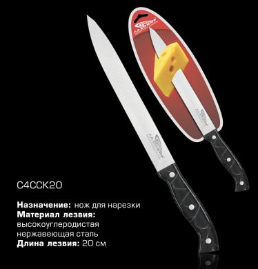 Нож Ладомир С4ССК20